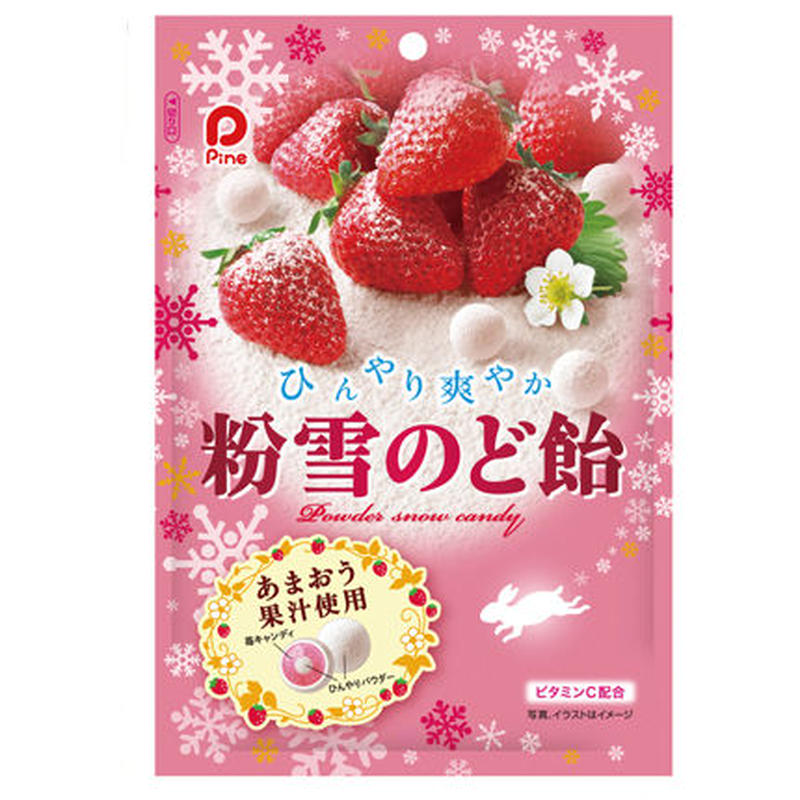 粉雪のど飴 苺