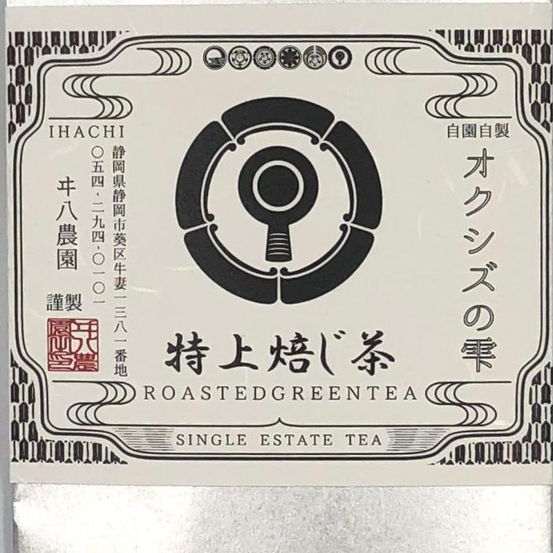 特上焙じ茶