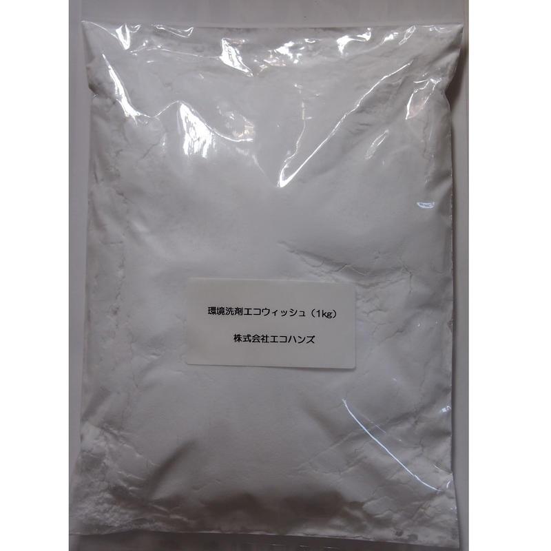 エコウィッシュ業務用<1kg袋入り>環境保全型除菌洗浄剤(弱アルカリ性酸素系洗浄剤)