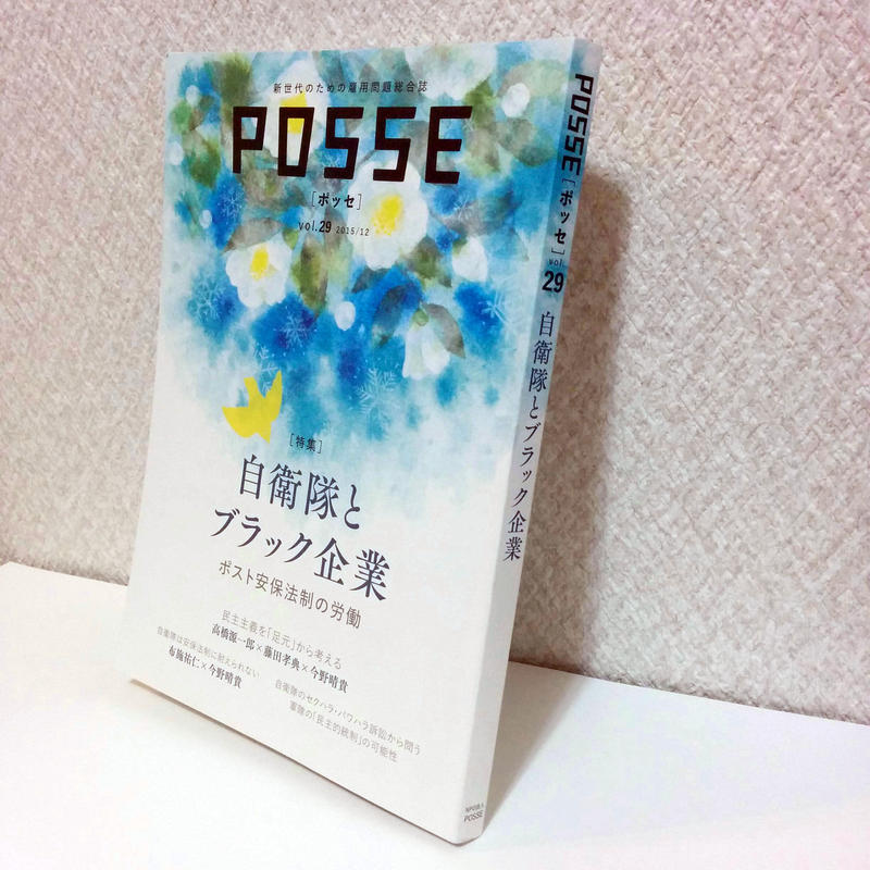 POSSE vol.29