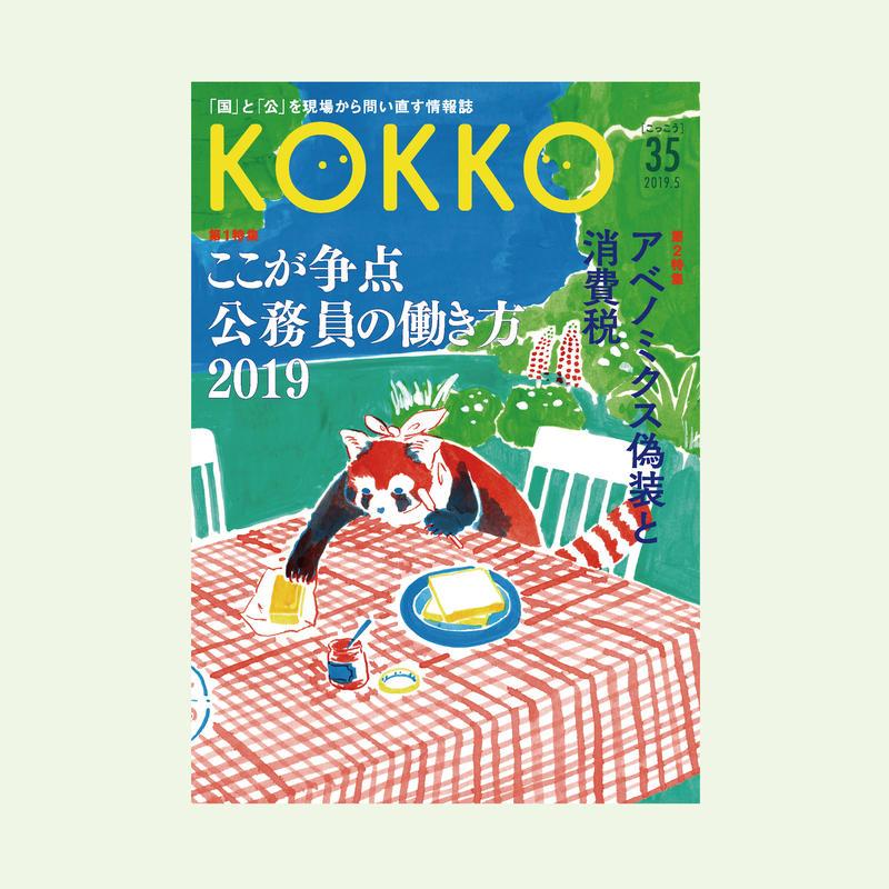 KOKKO第35号[第一特集] ここが争点 公務員の働き方2019