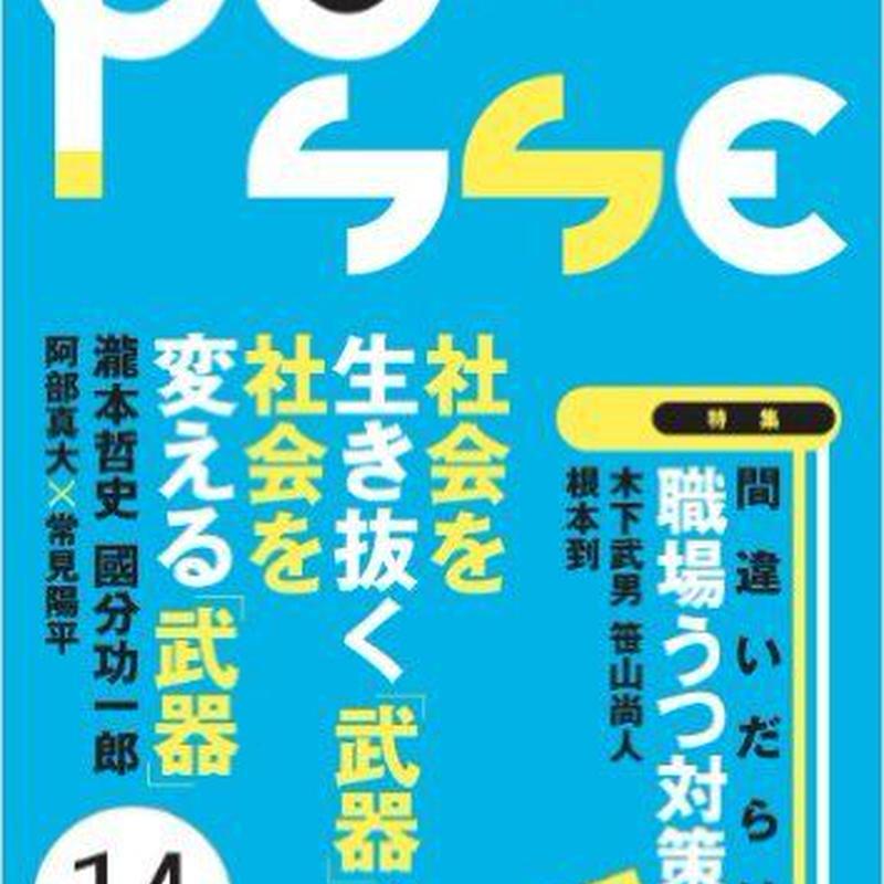 POSSE vol.14