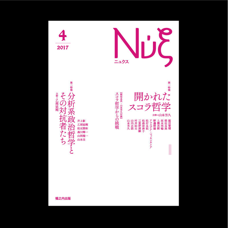 『nyx』4号