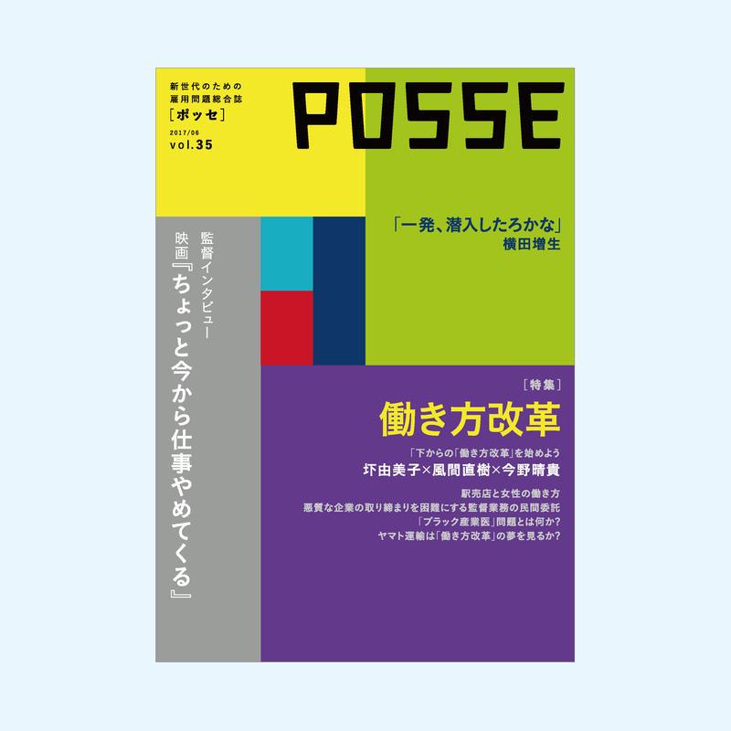 POSSE vol.35