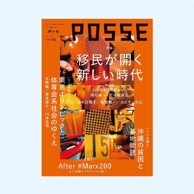 POSSE vol.41  特集「移民が開く新しい時代」