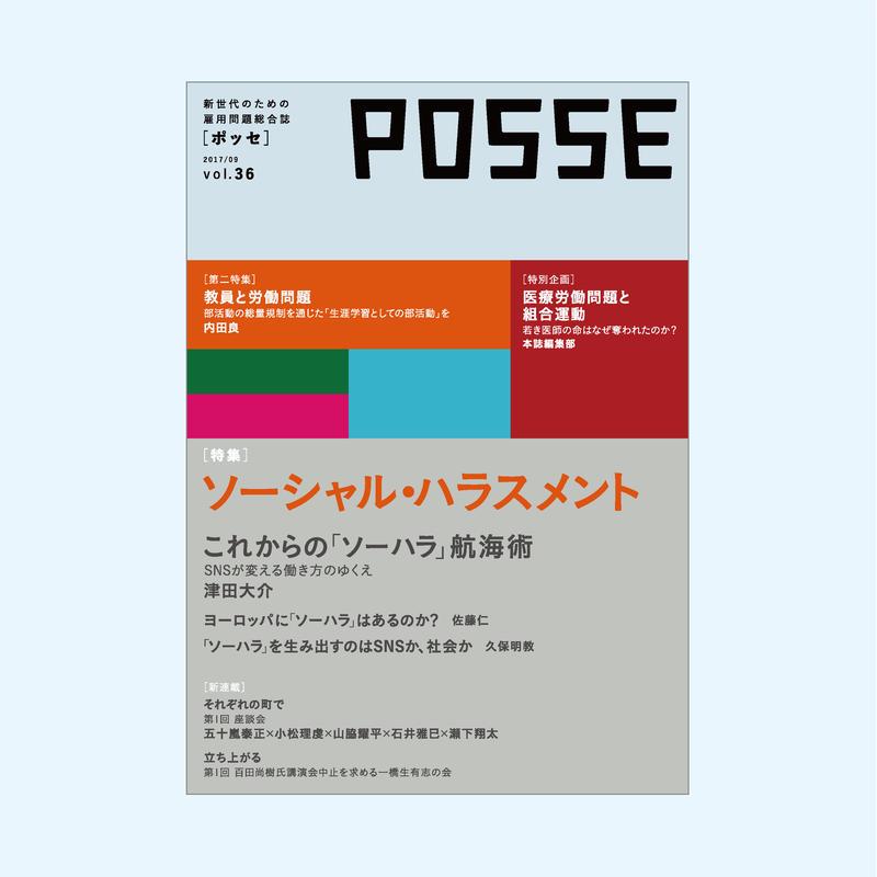 POSSE vol.36