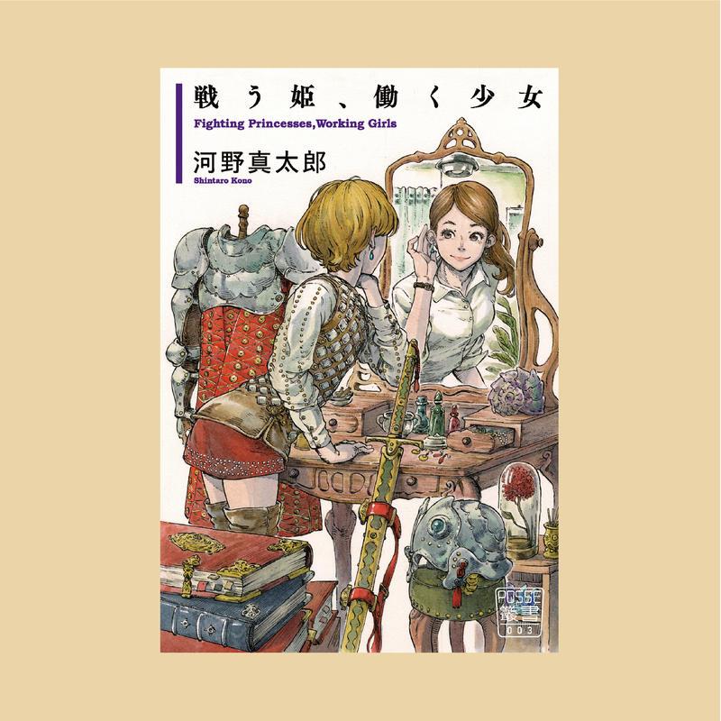 POSSE叢書003『戦う姫、働く少女』