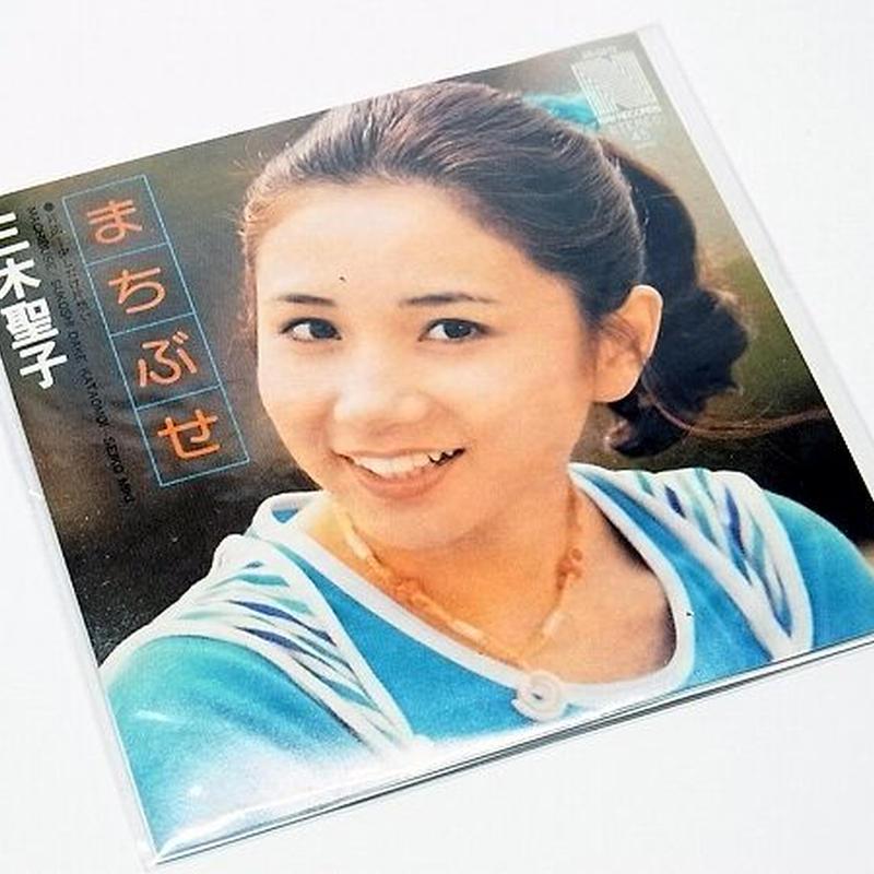 se3.三木聖子「まちぶせ」