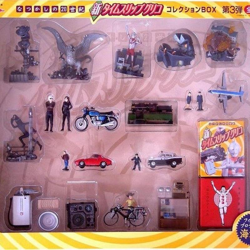 2003年ワンフェス限定(ブロンズウルトラマン付属)タイムスリップグリコ 第3弾 コレクションボックス(全15種)コンプリートセット