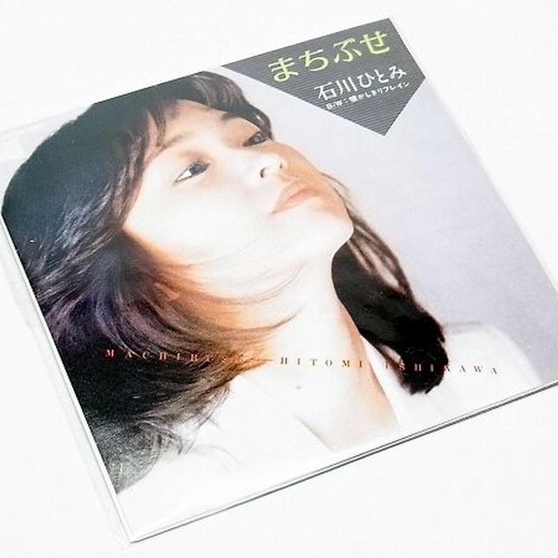 9.石川ひとみ「まちぶせ」