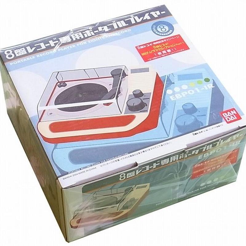 バンダイ 8盤専用ポータブルプレイヤー (初回限定品)