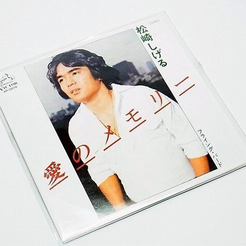 18.松崎しげる「愛のメモリー」