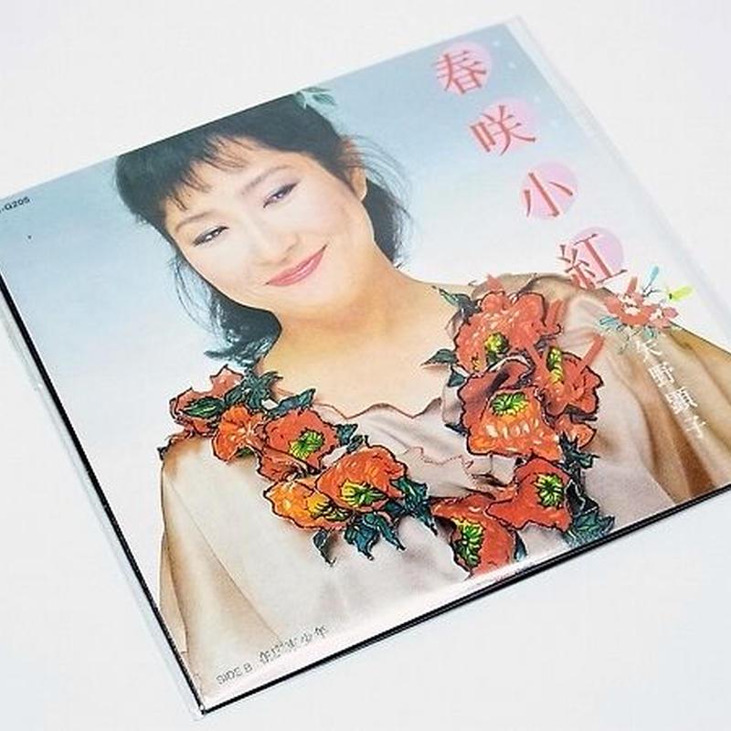 5.矢野顕子「春咲小紅」