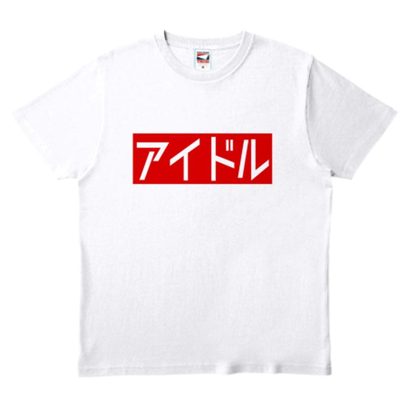 ワビサビのアイドルTシャツ