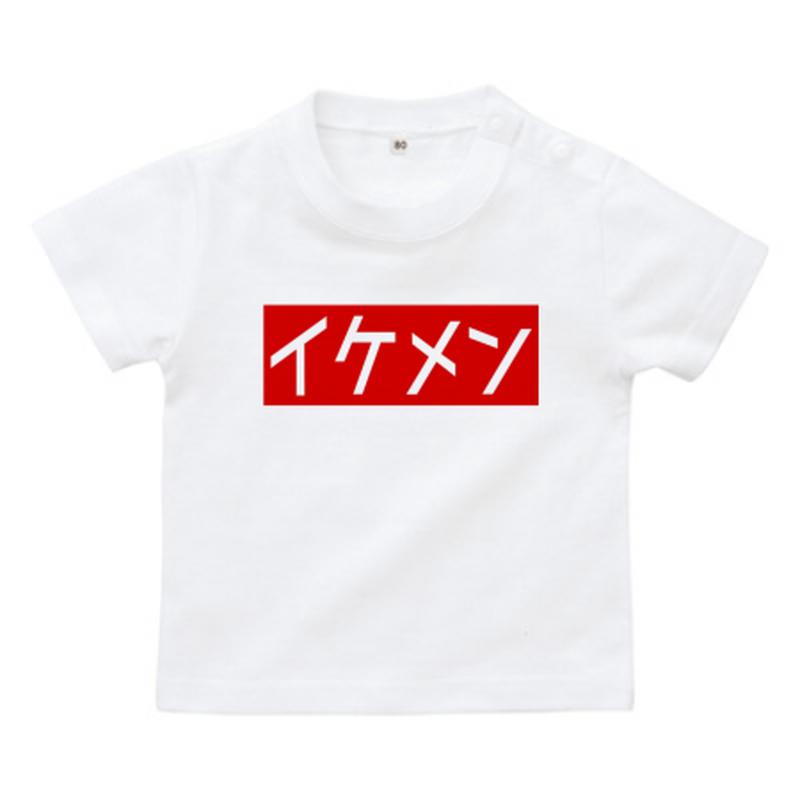 ワビサビのイケメンTシャツ ベビー用