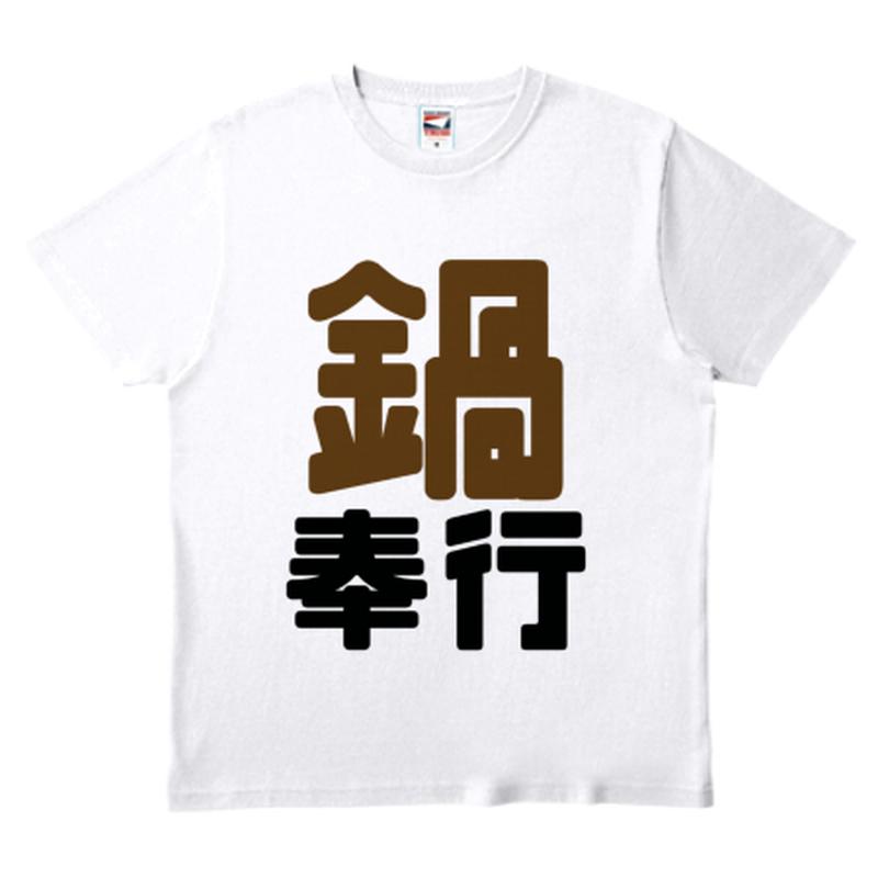 ワビサビの鍋奉行Tシャツ