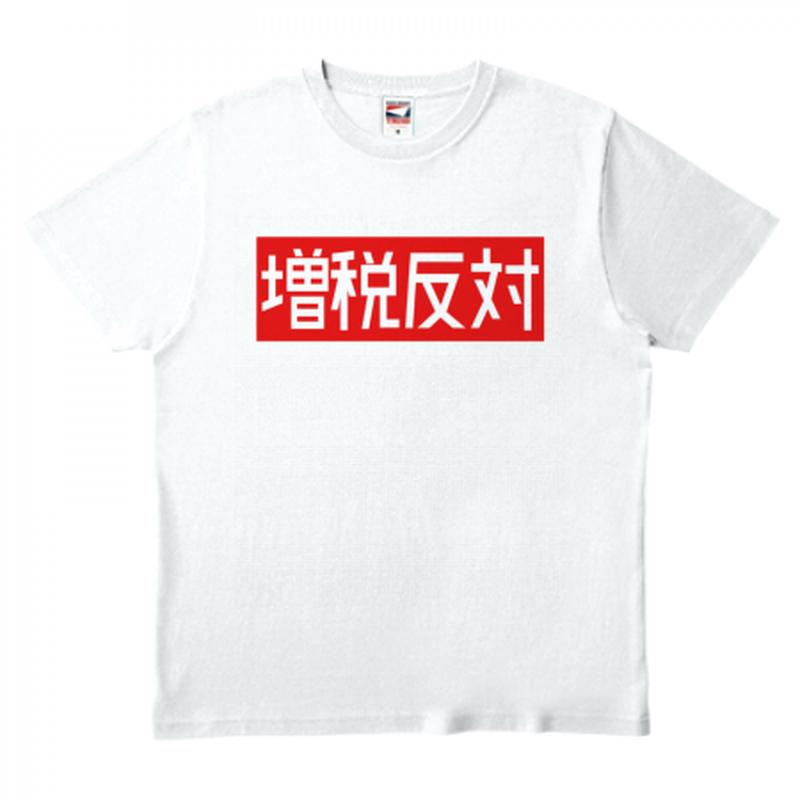 ワビサビの増税反対Tシャツ