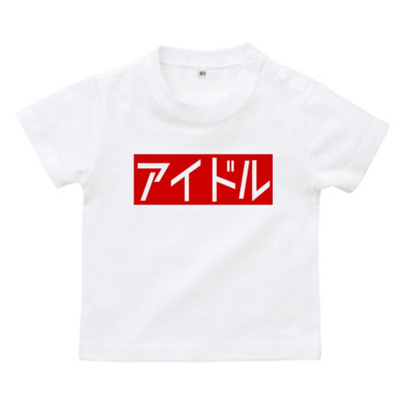 ワビサビのアイドルTシャツ ベビー用