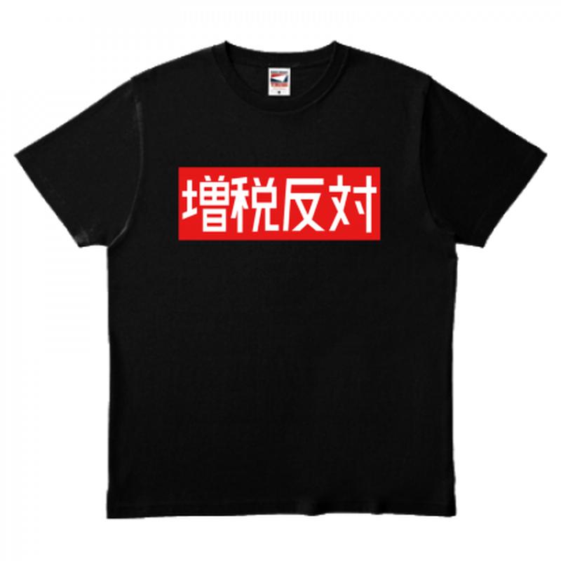 ワビサビの増税反対Tシャツ ブラック