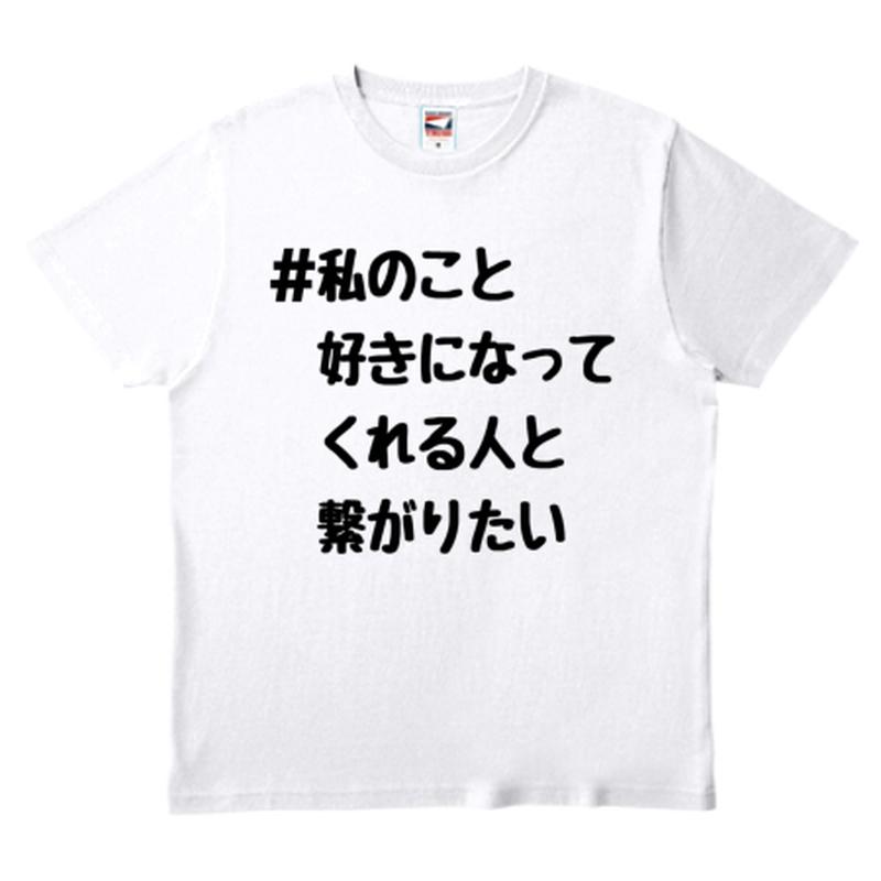 ワビサビの私のこと好きになってくれる人と繋がりたいTシャツ