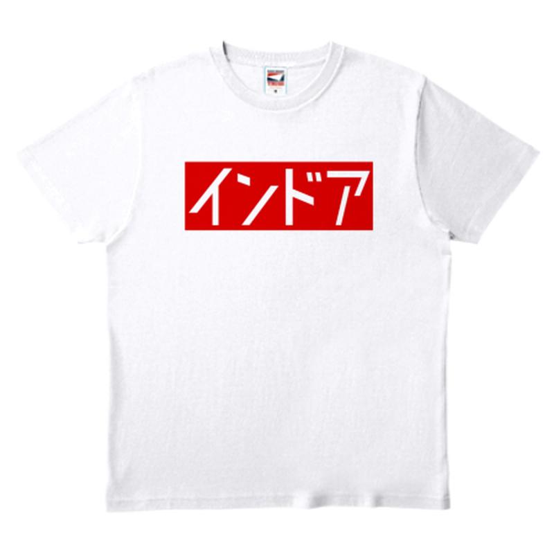 ワビサビのインドアTシャツ