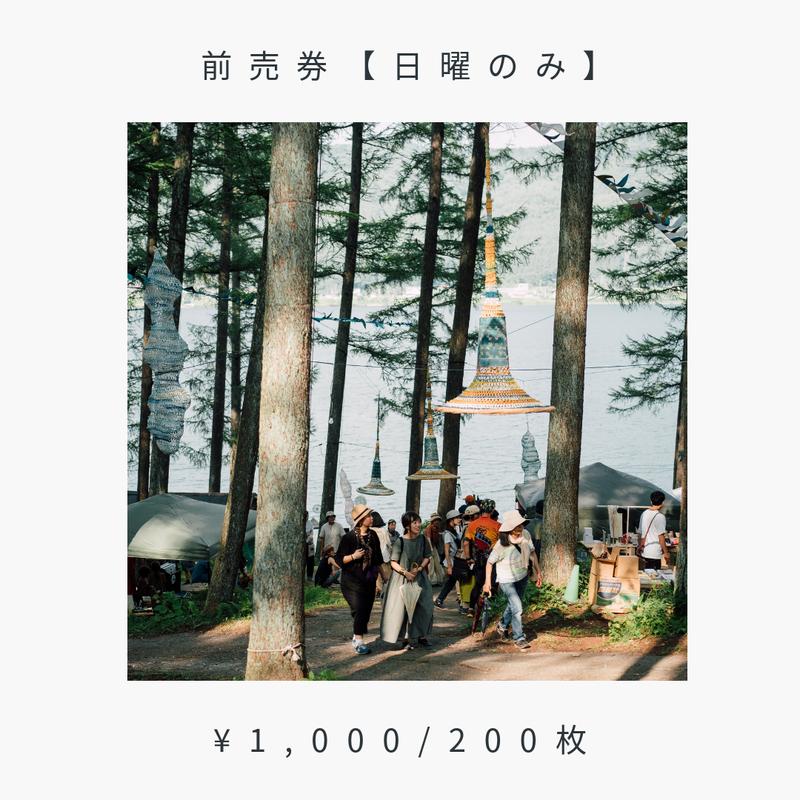 前売券 【日曜のみ】