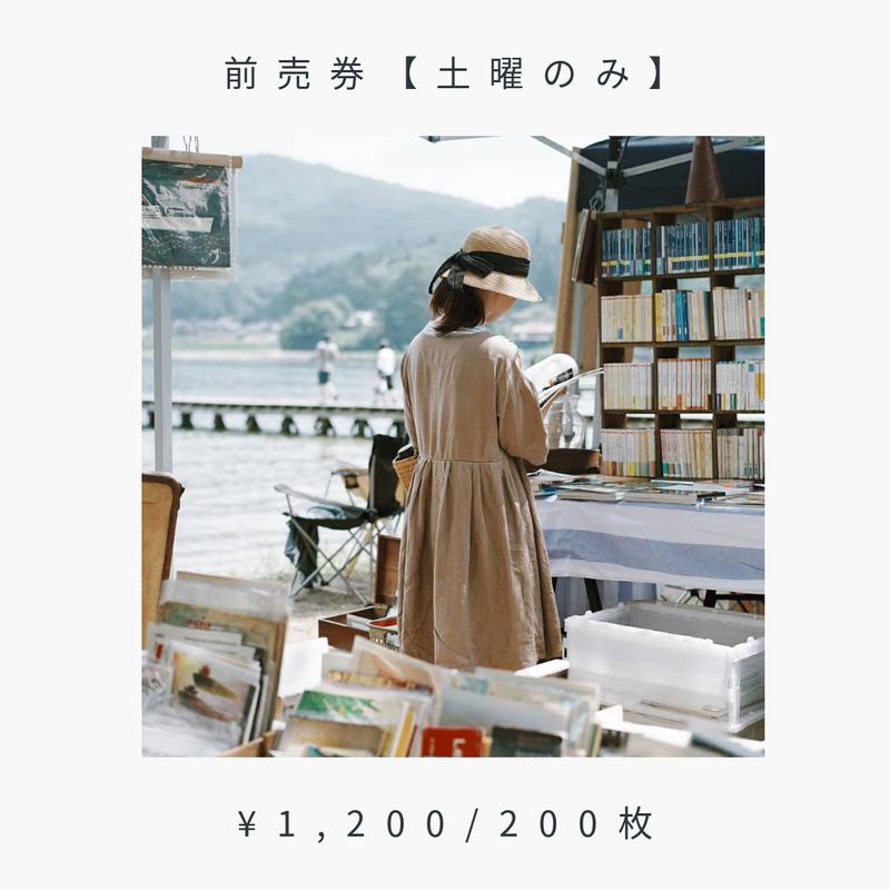 前売券 【土曜のみ】