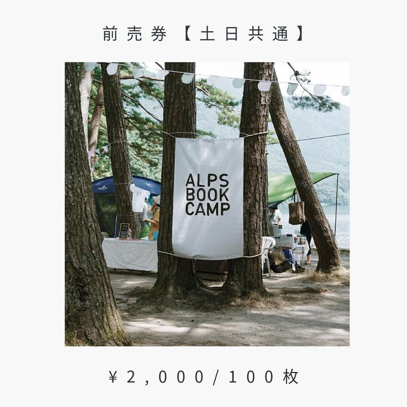 前売券 【土日共通】