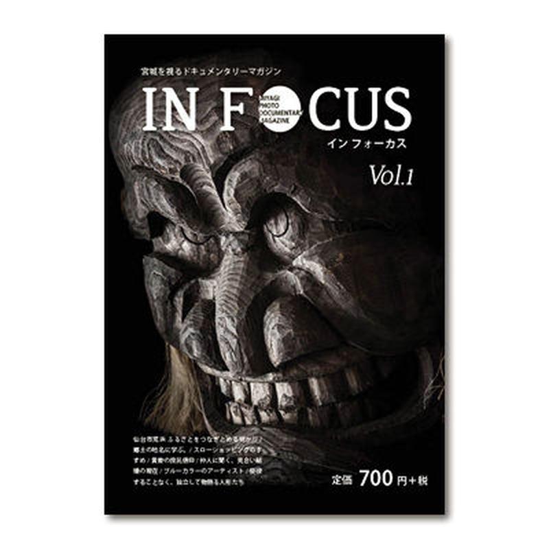 宮城を視るドキュメンタリーマガジン IN FOCUS Vol.1