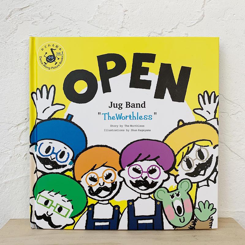 おどれる絵本「OPEN」特典付き(保存版CD+トートンのサイン)