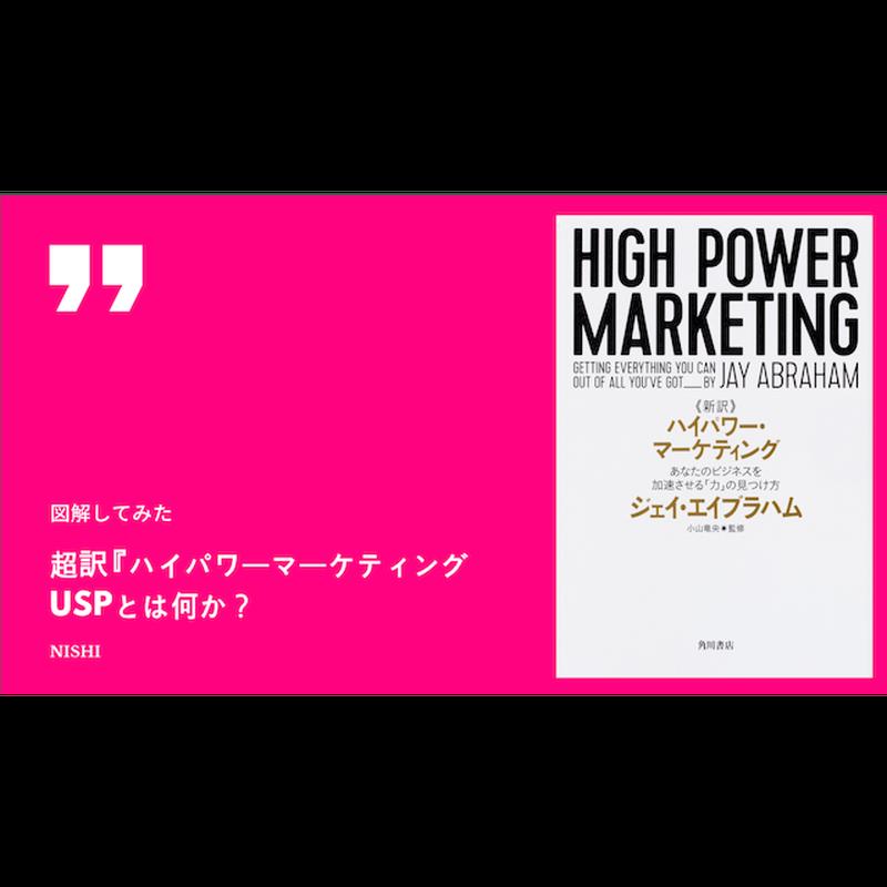 超訳『ハイパワーマーケティング』