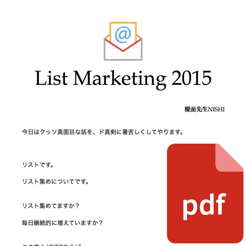 リストマーケティング2015...だけど今も普通に通用するよ