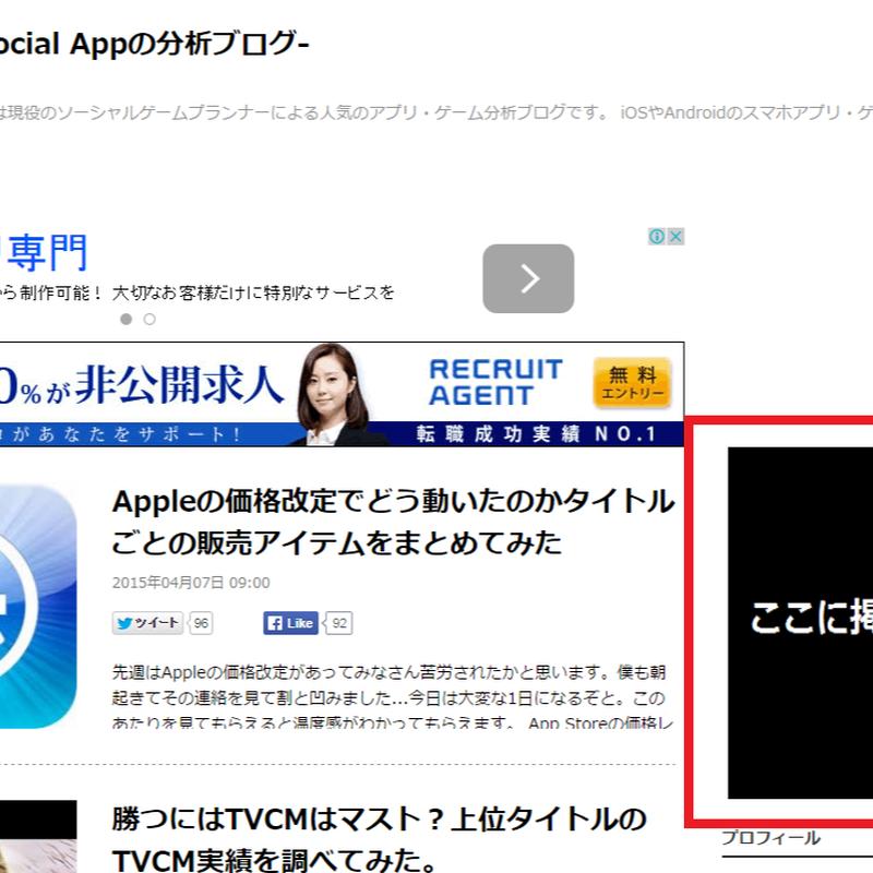「SociApp -Social Appの分析ブログ-」広告枠 1ヶ月