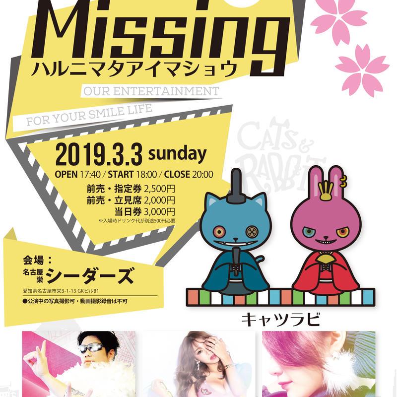 電子チケット【自由席】Missing vol.113 -ハルニマタアイマショウ-