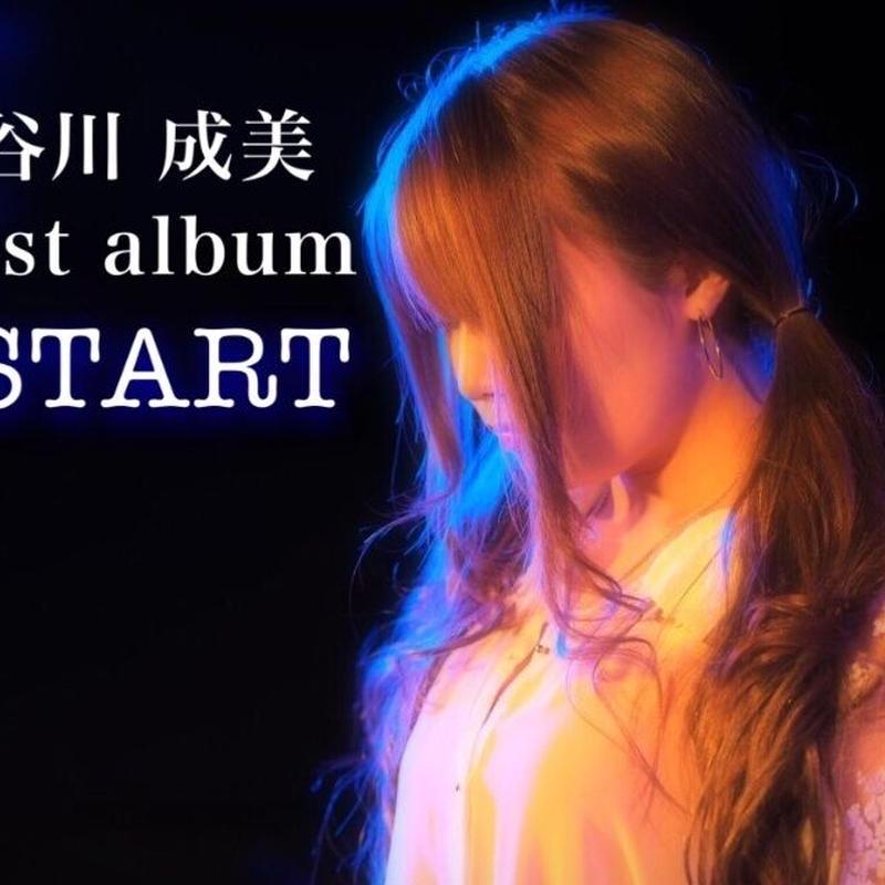 谷川成美 1stアルバム START
