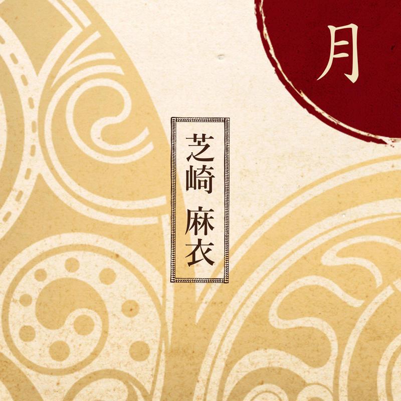 芝崎 麻衣/4th Single -月-