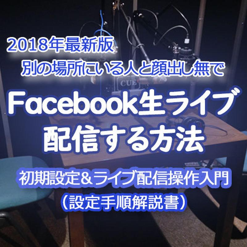 顔出無しのFacebookライブ対談方法の手順書