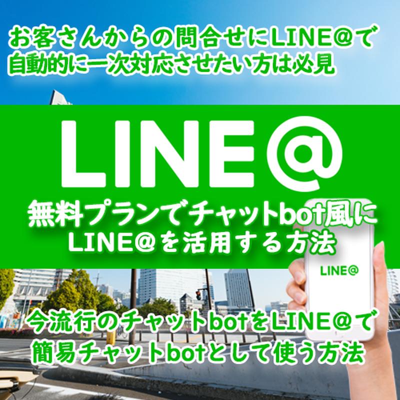 LINE@を簡易チャットbot化する方法を教えます 今流行のチャットbotをLINE@で簡易的に導入する方法