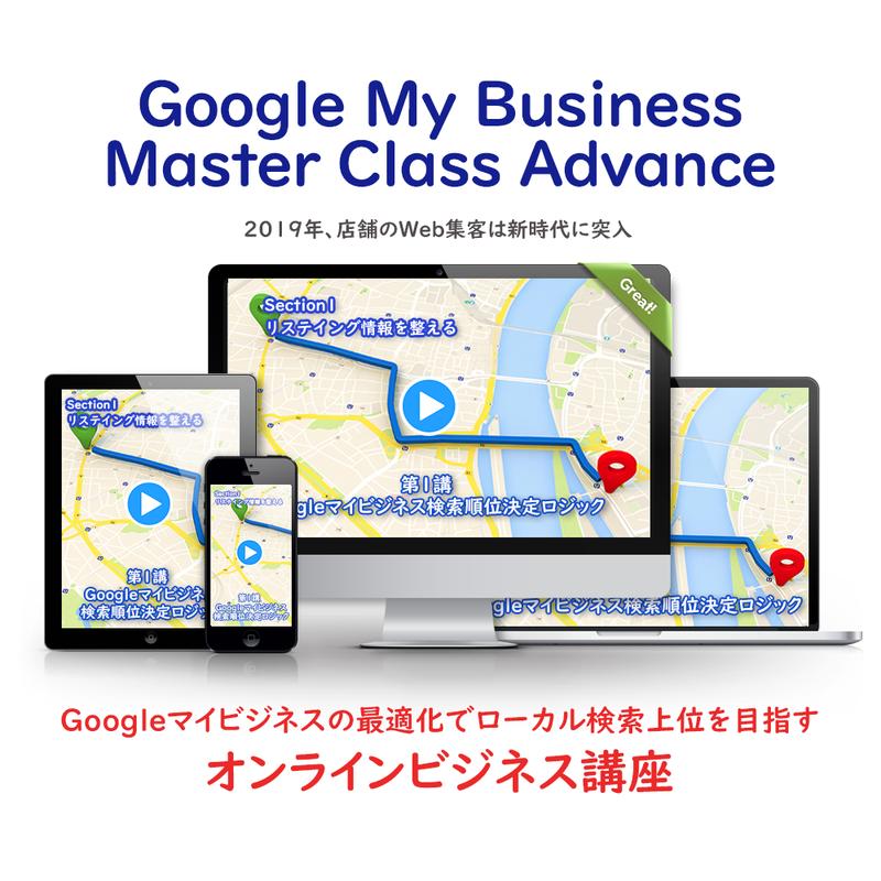 【限定】GoogleマイビジネスMasterClassAdvance