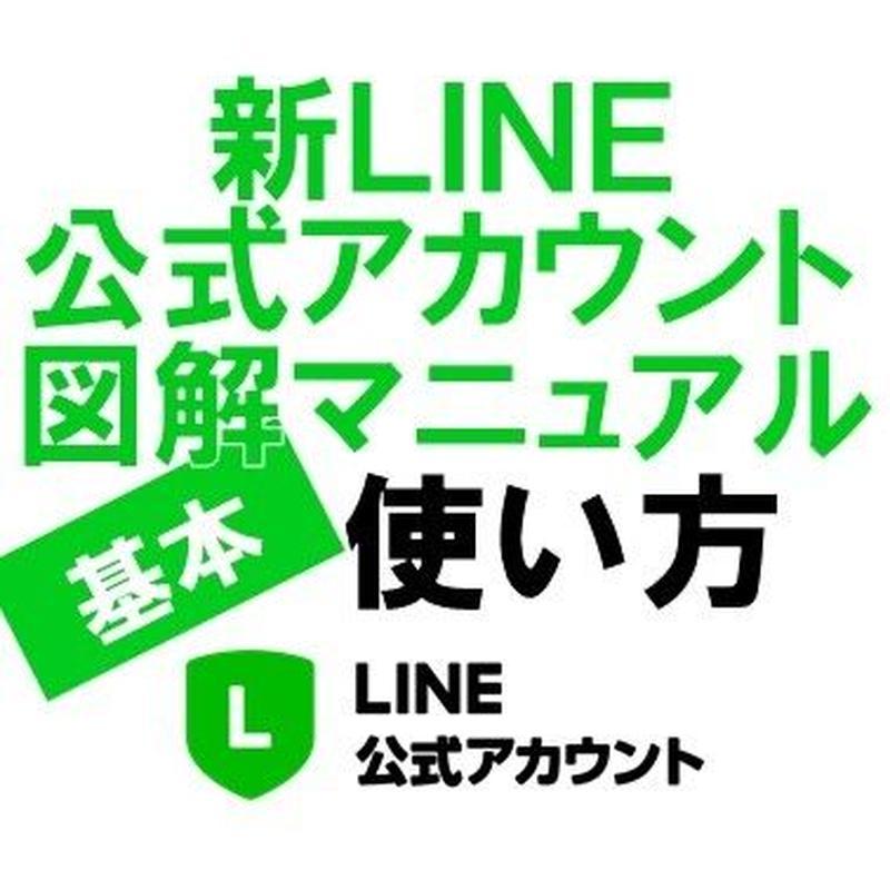 新LINE公式アカウントの設定手順を解説手順書