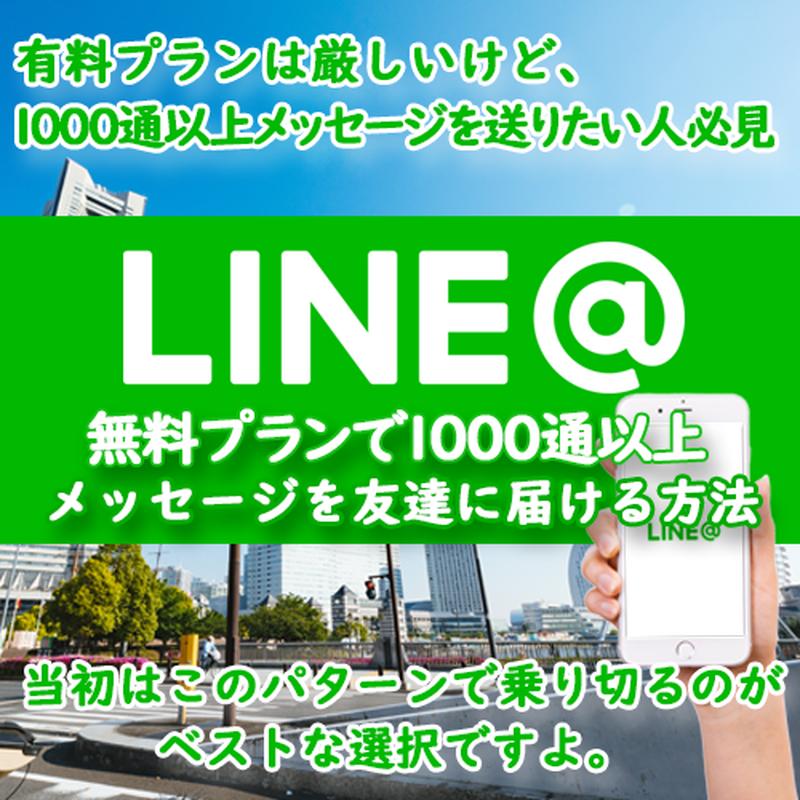 【期間限定無料】 LINE@無料プランでの徹底活用術をシェアします。無料プランで1000通以上メッセージを届ける方法を教えます。