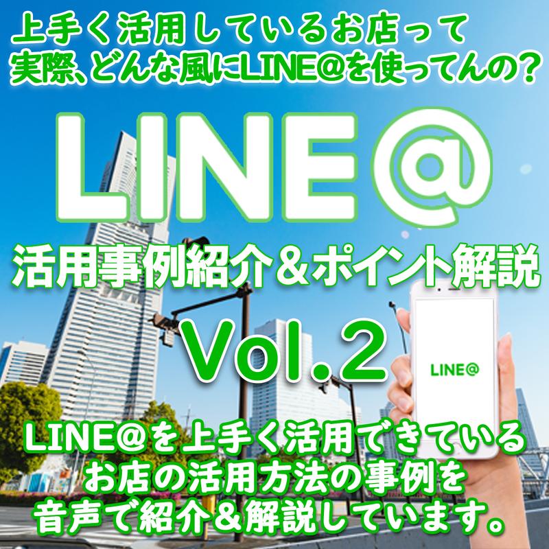 LINE@活用事例紹介&ポイント音声解説レポート Vol.2