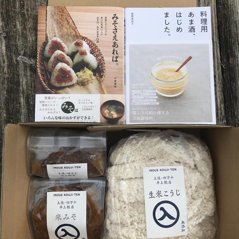 井上糀店の味噌と米糀と本2冊