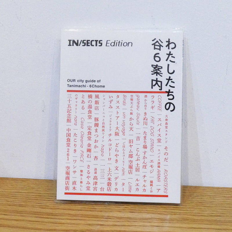 『IN/SECTS』Edition  わたしたちの谷6案内