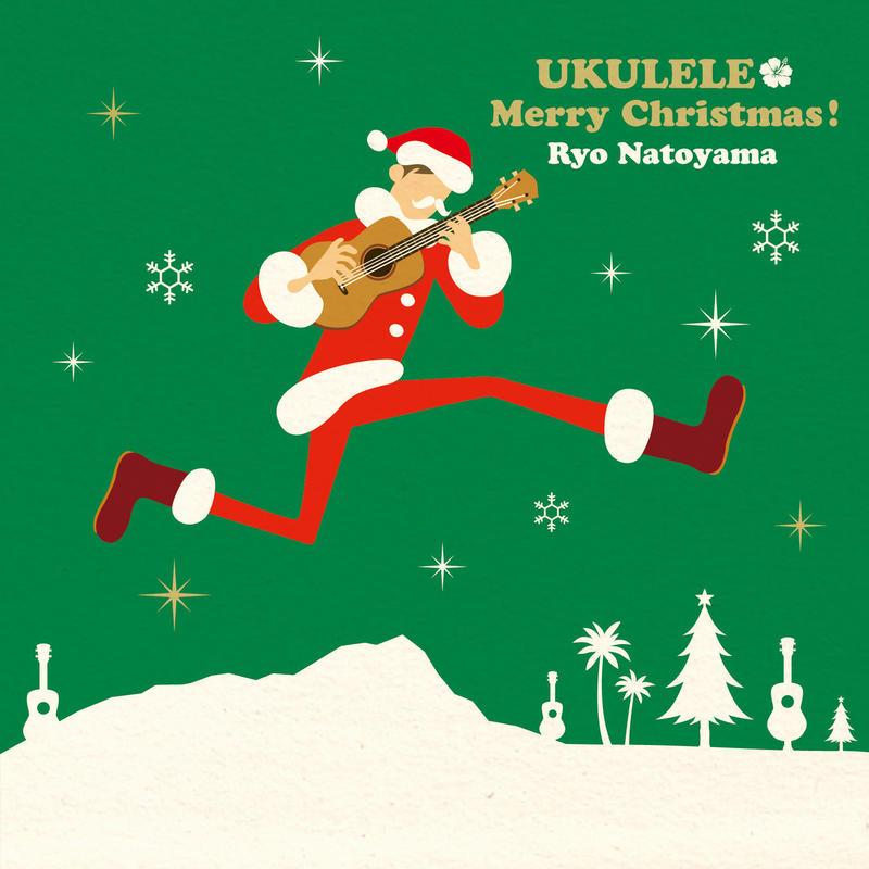 UKULELE Merry Christmas! / 名渡山遼