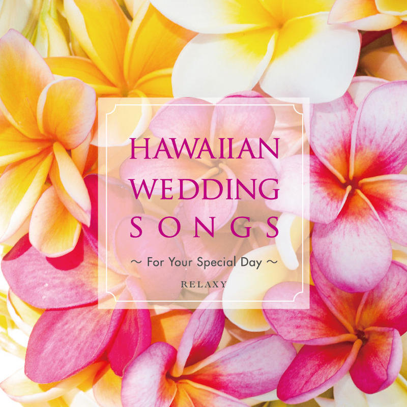 HAWAIIAN WEDDING SONGS 〜For Your Special Day〜