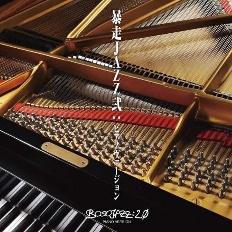 暴走JAZZ弐:ピアノヴァージョン