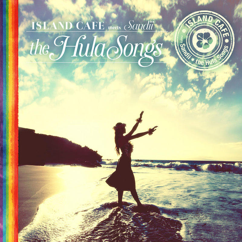 ISLAND CAFE meets Sandii The Hula Songs selected by Sandii