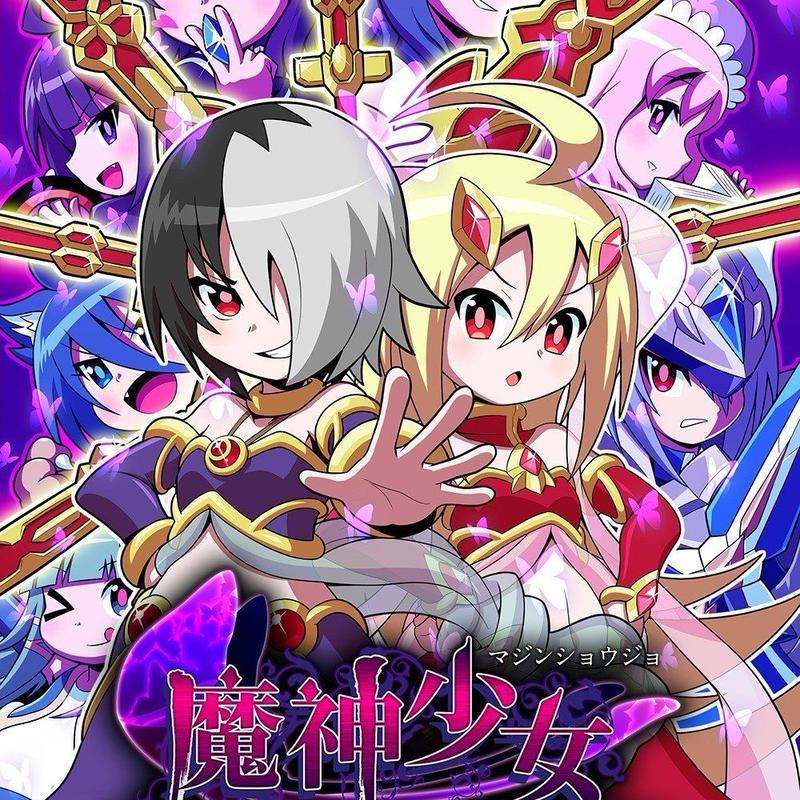 魔神少女 -Chronicle 2D ACT- オフィシャルアートブック