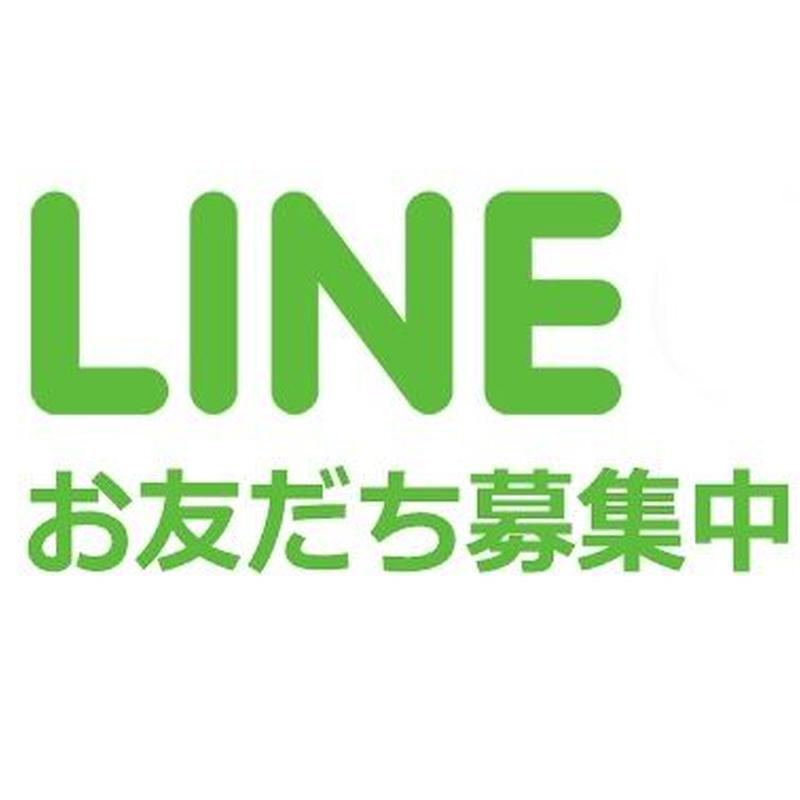 <LINE>ぜひご登録下さい ※注文手続きはしないで下さい